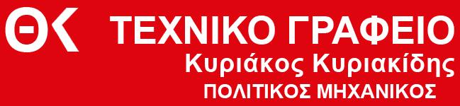 Πολιτικός Μηχανικός - Τεχνικό Γραφείο Κυριάκος Κυριακίδης